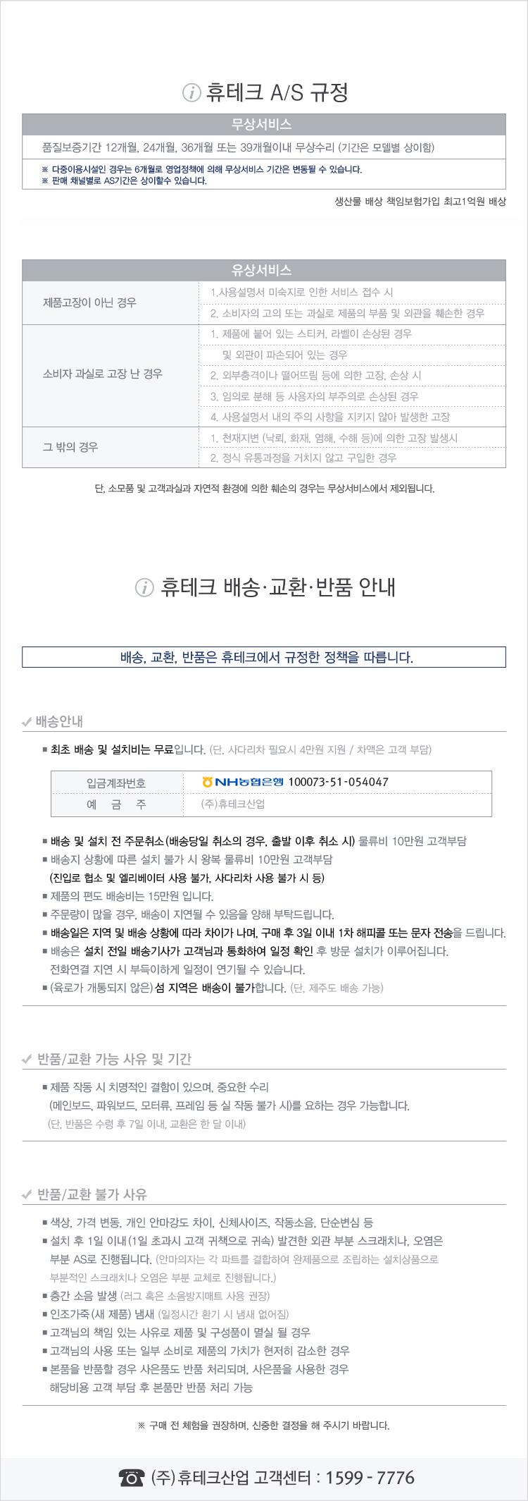 hutech_notice.jpg